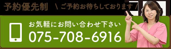 ご予約優先制!お気軽にお問い合わせください:0757086916