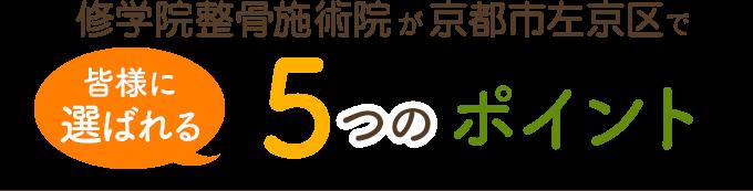 修学院整骨施術院が京都市左京区の皆様に選ばれる5つの理由
