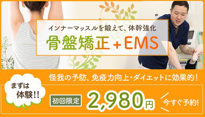 骨盤矯正+EMS2980円