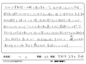 肩コリから腕が上がらなくなった、左京区40代女性の口コミ