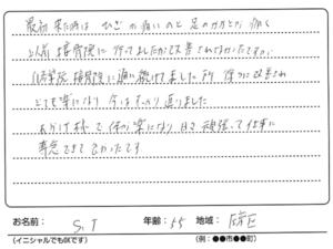 膝痛、左京区50代女性の口コミ