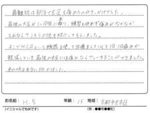 部活でのケガ、左京区10代女性口コミ